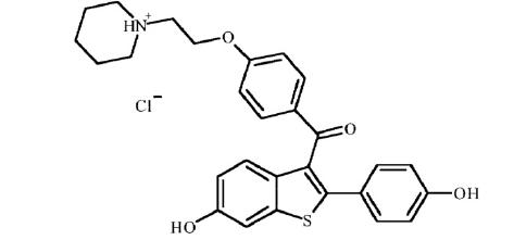 盐酸雷洛昔芬-API